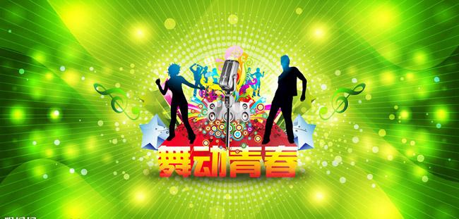 舞动青春舞台背景展板广告设计矢量素材