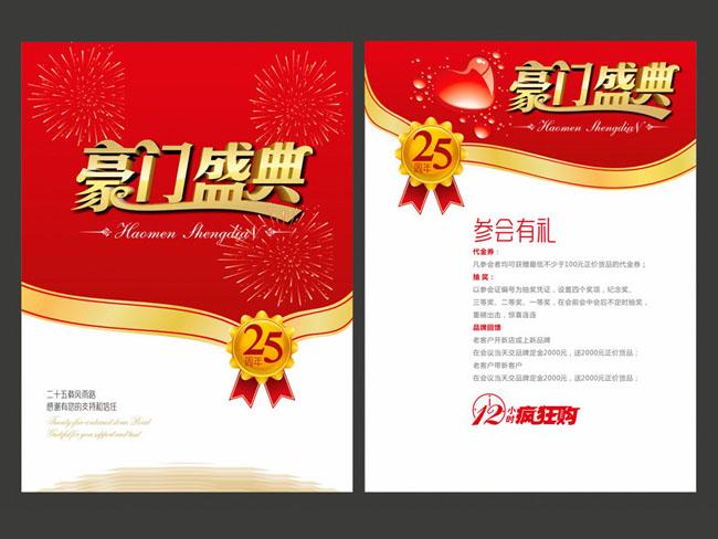 豪门盛典活动单页宣传单设计矢量素材