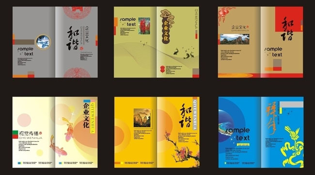 物业画册设计矢量素材 书本画册封面设计矢量素材 美容院宣传册设计矢
