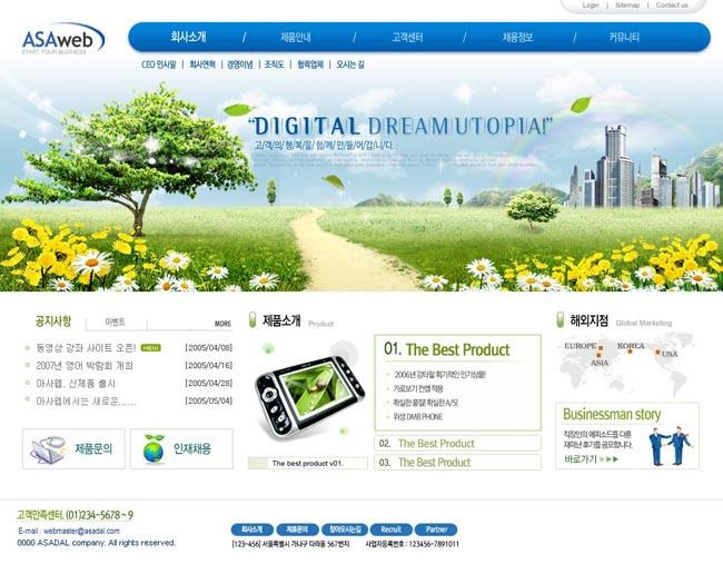 韩国数码风景网页模板