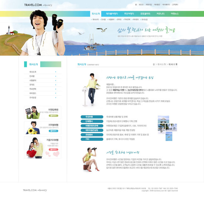 韩国野外旅游网页模板