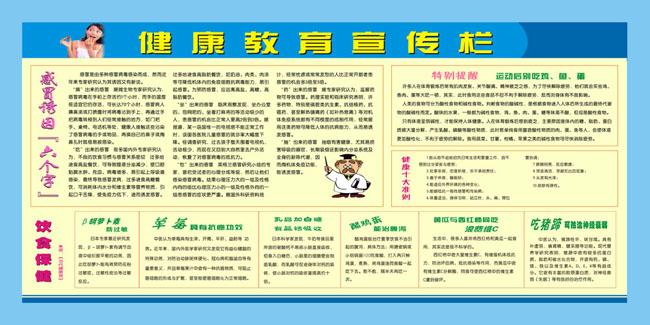 爱图首页 矢量素材 展板模板 > 素材信息   关键字: 健康教育宣传栏