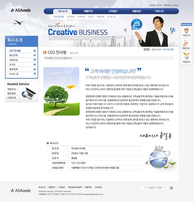 韩国科技展示网页模板