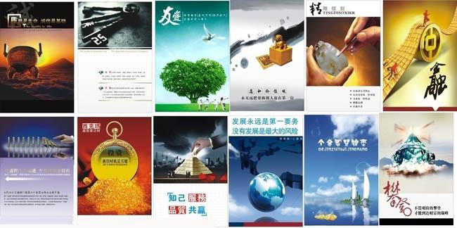 投资商业文化 道和价值企业文化 精雕细琢企业文化 等 展板模板 广告