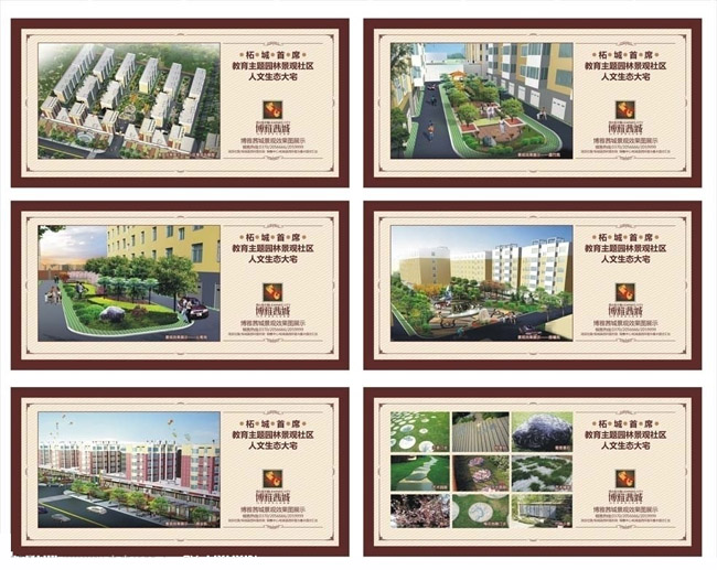 矢量素材 展板模板 地产展板 房地产 绿地 高楼 楼盘 模板 展板 活动
