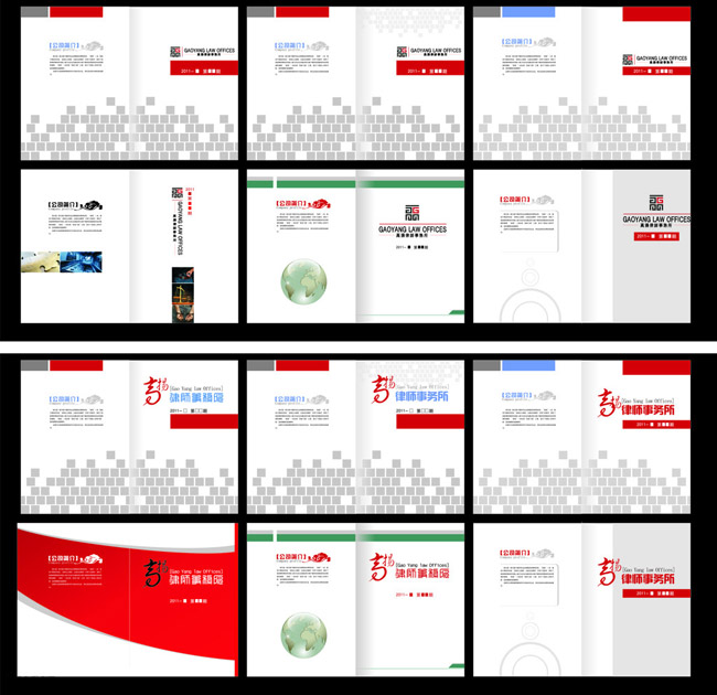 清爽环保画册设计矢量素材 作业本封面设计矢量素材 商务画册排版设计