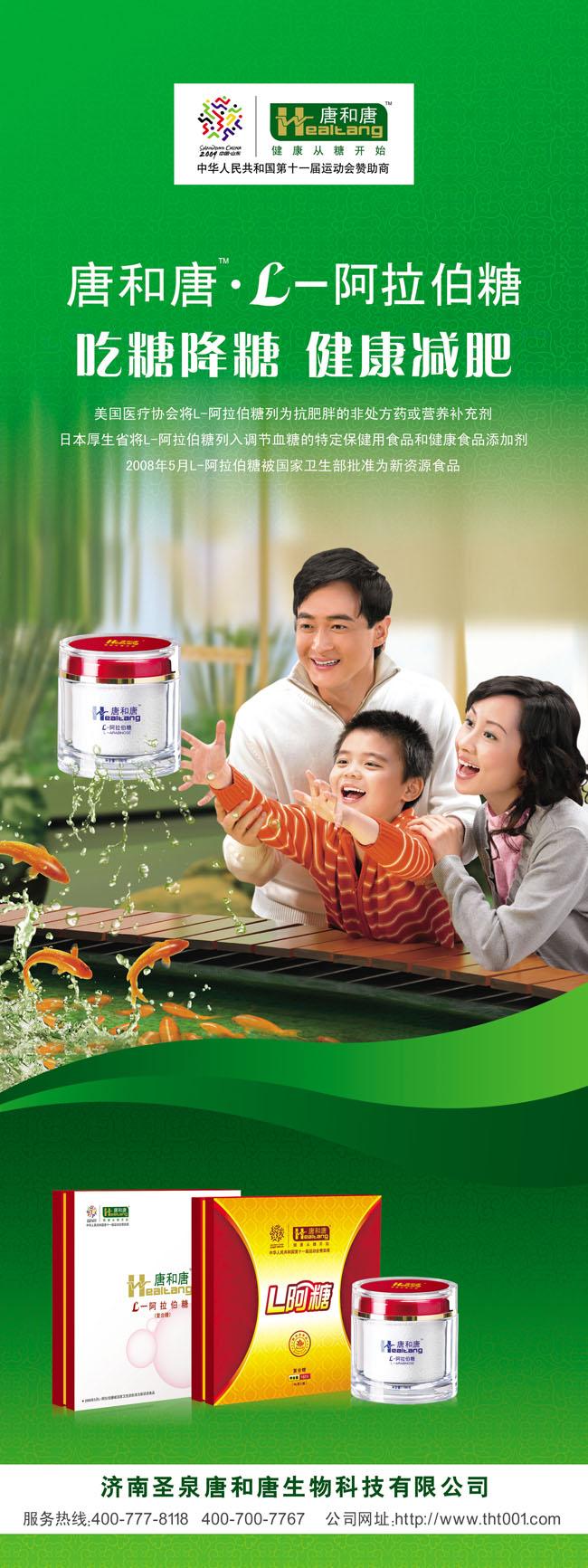 唐和唐图标包装生物科技公司健康减肥展板广告海报宣传幸福家庭分层