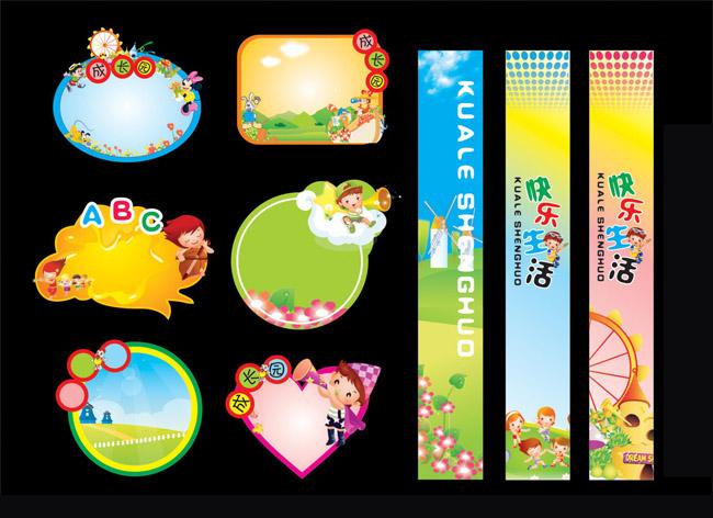 幼儿园卡通宣传栏背景矢量素材