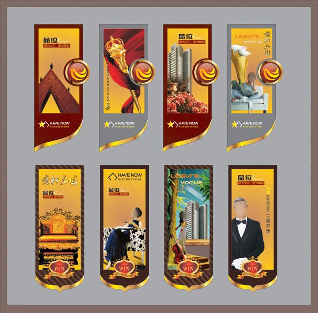 灯旗展架 灯旗 展板 企业文化 展示 x架 经典 吊旗 房地产 楼盘 灯柱