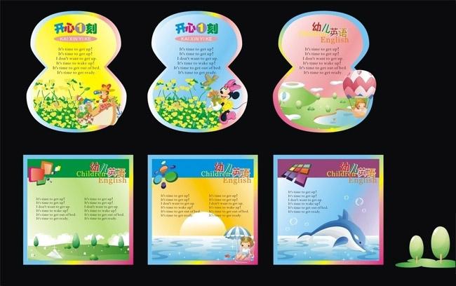 葫芦形幼儿园背景矢量素材 - 爱图网设计图片素材下载