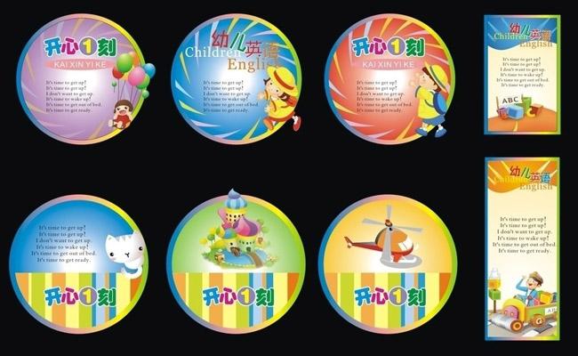 圆形卡通幼儿园背景矢量素材