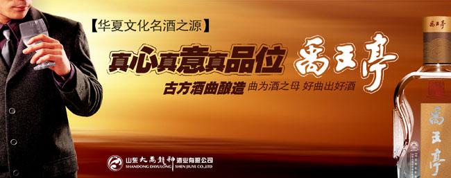 华泰qq图标_禹玉亭华夏名酒海报广告PSD素材 - 爱图网设计图片素材下载