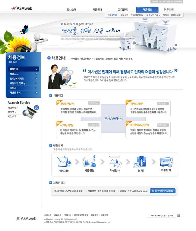 韩国网络时代网页模板 - 爱图网设计图片素材下载