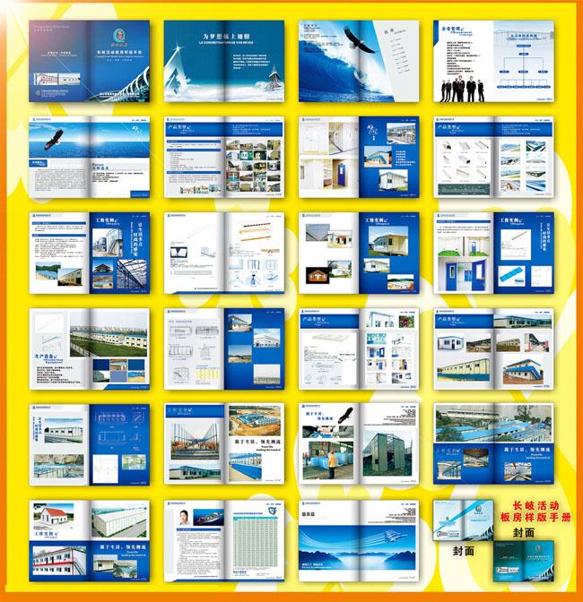 企业画册版式设计矢量素材