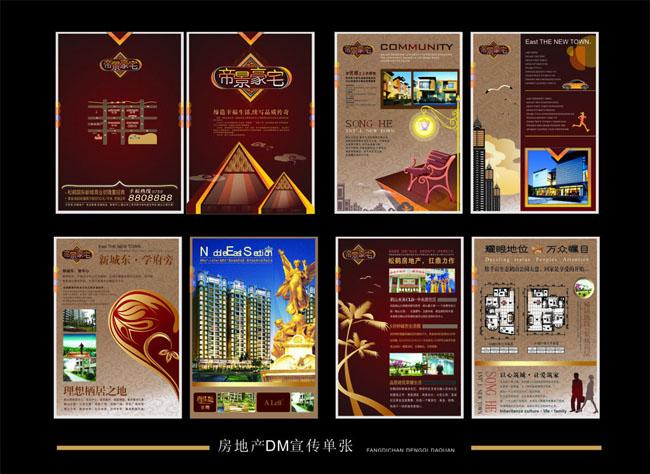 房地产楼盘宣传册矢量素材图片