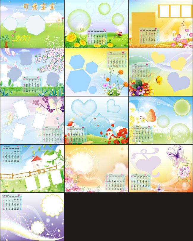 可爱宝宝2011台历模板
