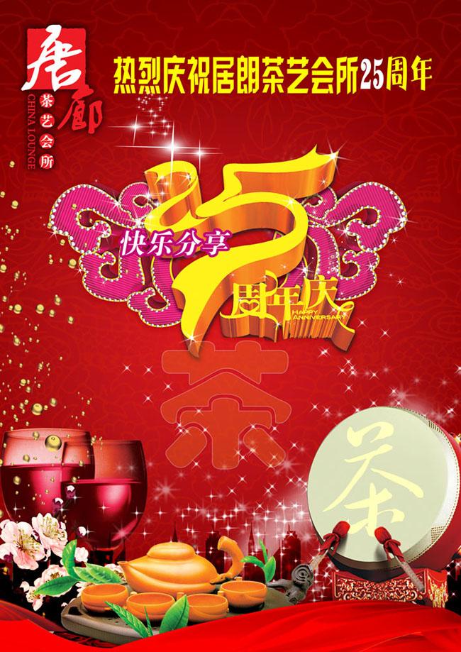 25周年店庆海报设计 - 爱图网设计图片素材下载