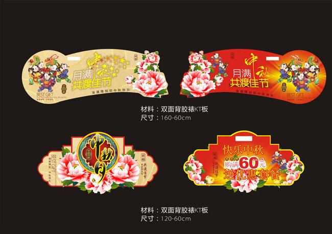 中秋节超市kt板设计矢量素材