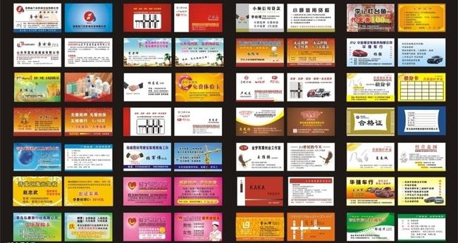 各行业名片设计矢量素材