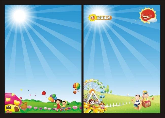 宣传单背景 幼儿园招生 素材 海报 蘑菇 招生简章 广告设计 矢量 cdr