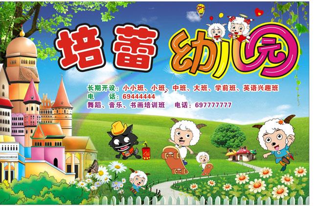 培蕾幼儿园广告设计矢量素材