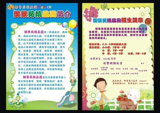 爱图首页 矢量素材 广告海报 幼儿园展板 招生 招生展板 幼儿园招生