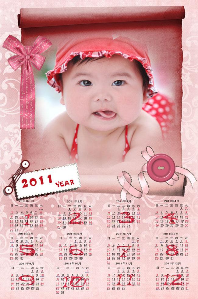 可爱宝贝2011挂历模板