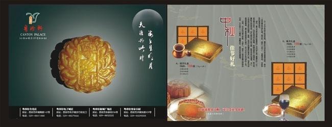 中秋节月饼宣传单设计矢量素材