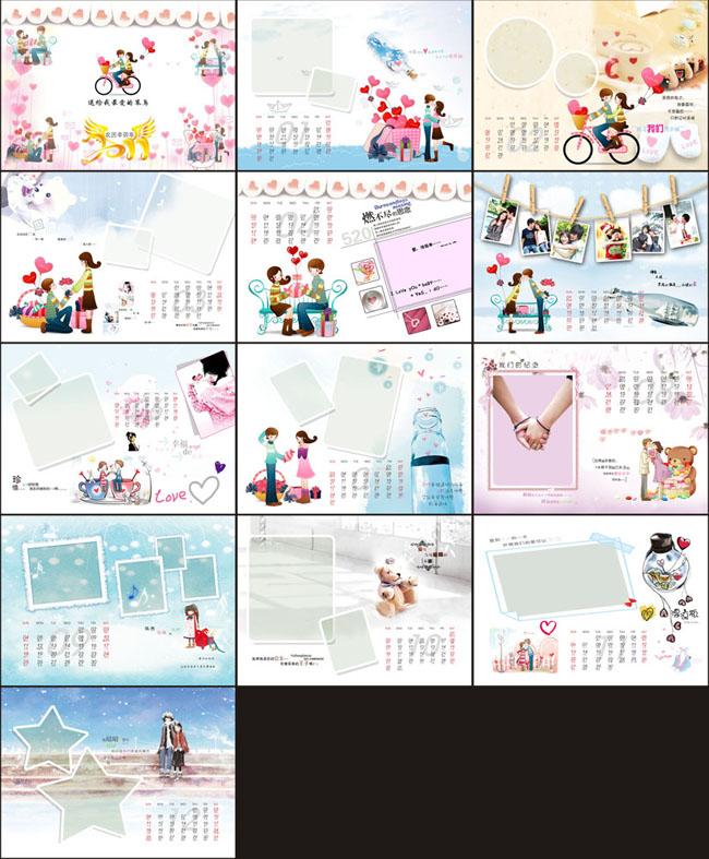 可爱卡通情人节psd素材 爱图网设计图片素材下载图片