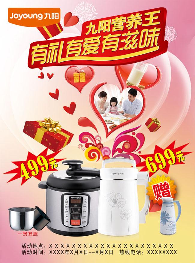 九阳豆浆机 宣传单 九阳 家电 电器 豆浆机 电磁炉 压力堡 压力锅