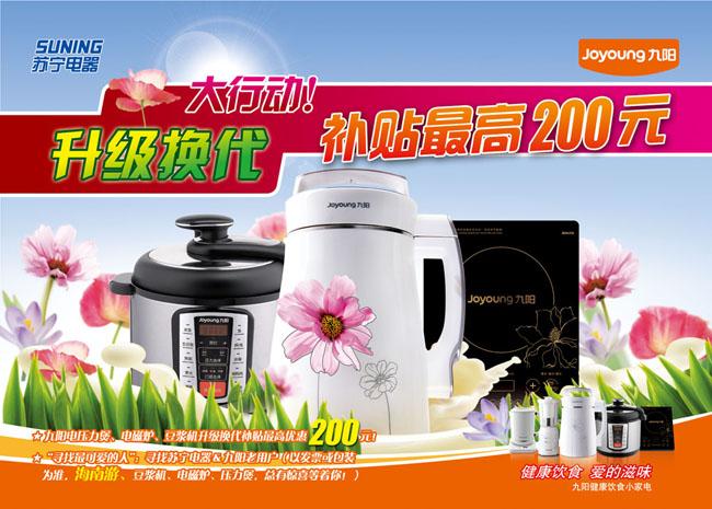 九阳豆浆机升级换代活动海报psd素材下载-海报设计-广告设计模板-psd