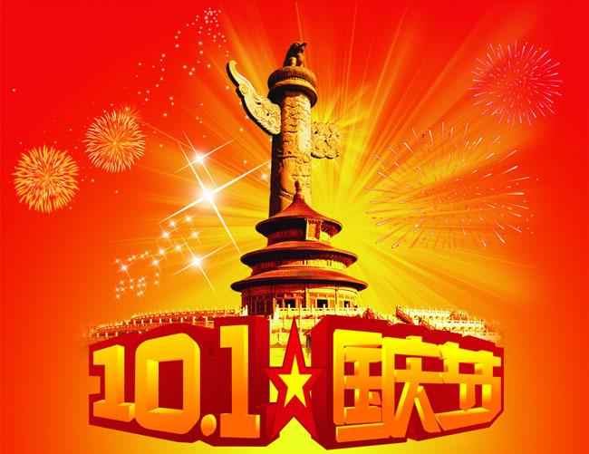 国庆节素材 欢度国庆 10月1 立体字 立体数字 立体造型 立体花纹 发散