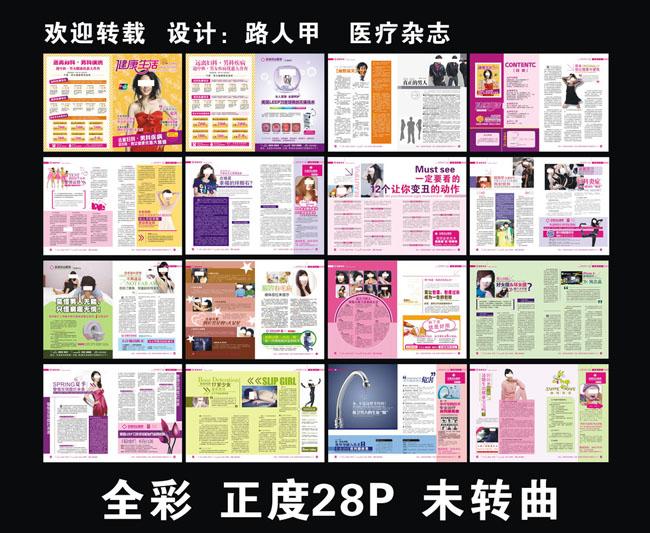 爱的妇产科下载_医院杂志设计模板矢量素材 - 爱图网设计图片素材下载