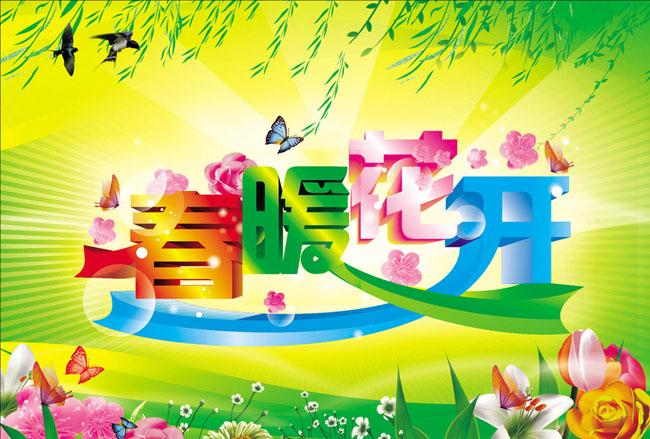 字蝴蝶光晕绿色树叶阳光星光春春季百花齐放时尚花纹吊旗背景春天风景