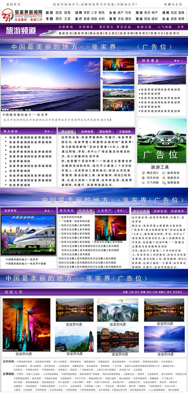 旅游中文网页模板 - 爱图网设计图片素材下载