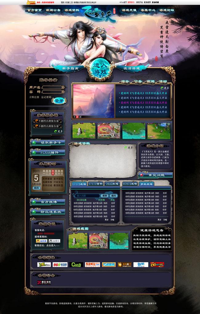 游戏设计网页模板