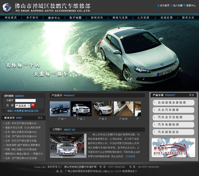 专业汽车维修网站模板 - 爱图网设计图片素材下载
