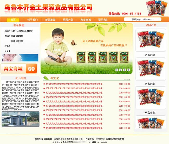 食品公司网页模板