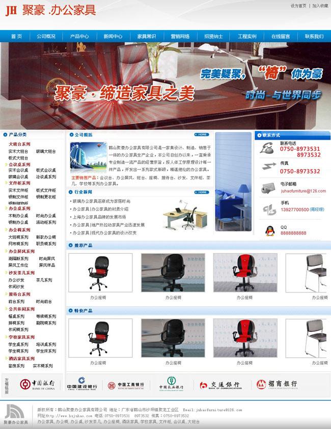 辦公家具網站中文模版 - 愛圖網設計圖片素材下載