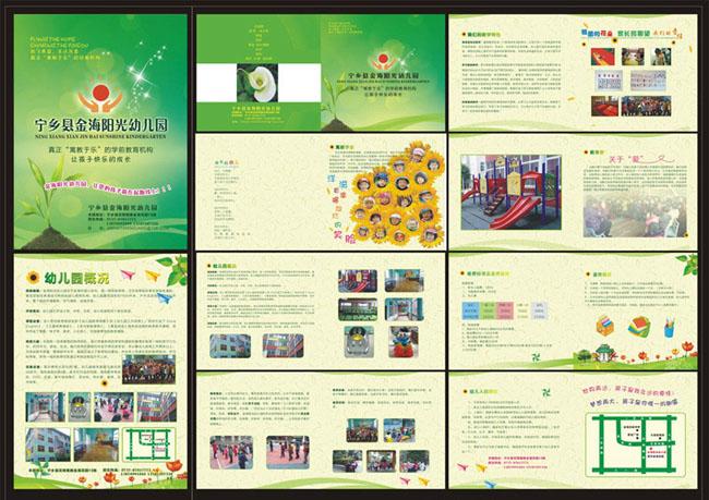 幼儿园画册设计模板矢量素材