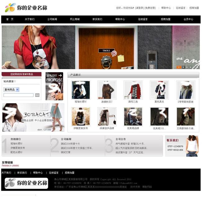 服装商城中文网页模板 - 爱图网设计图片素材下载