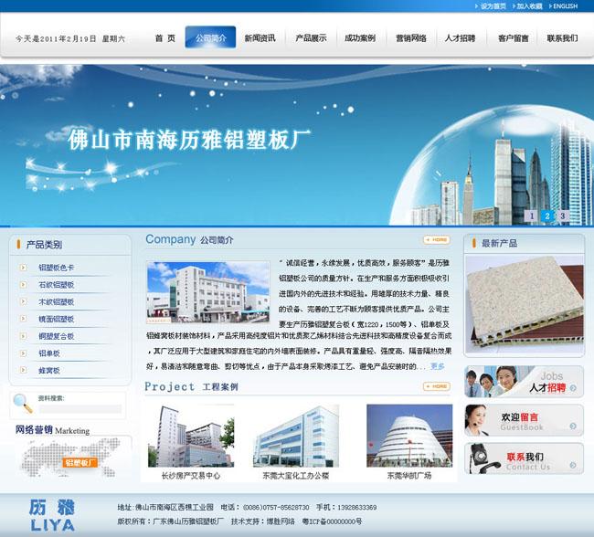 铝塑板中文网页模板 - 爱图网设计图片素材下载