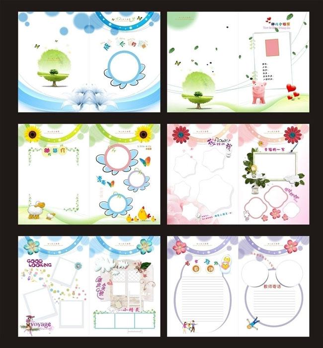幼儿成长档案画册设计矢量素材