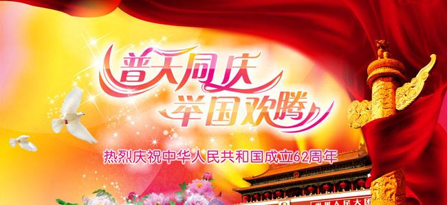 国庆节艺术字设计矢量素材