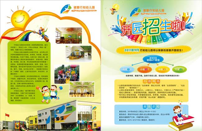 幼儿园卡通招生海报矢量源文件