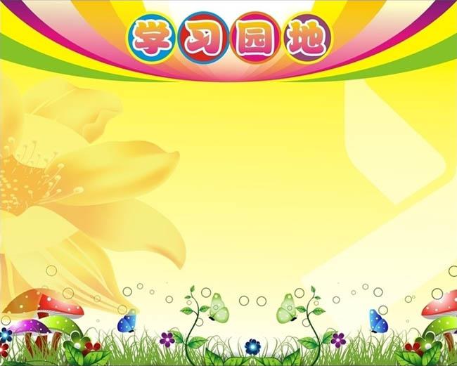 阳台小鸟春天来了矢量素材  关键字: 幼儿园学校卡通学习园地草磨菇