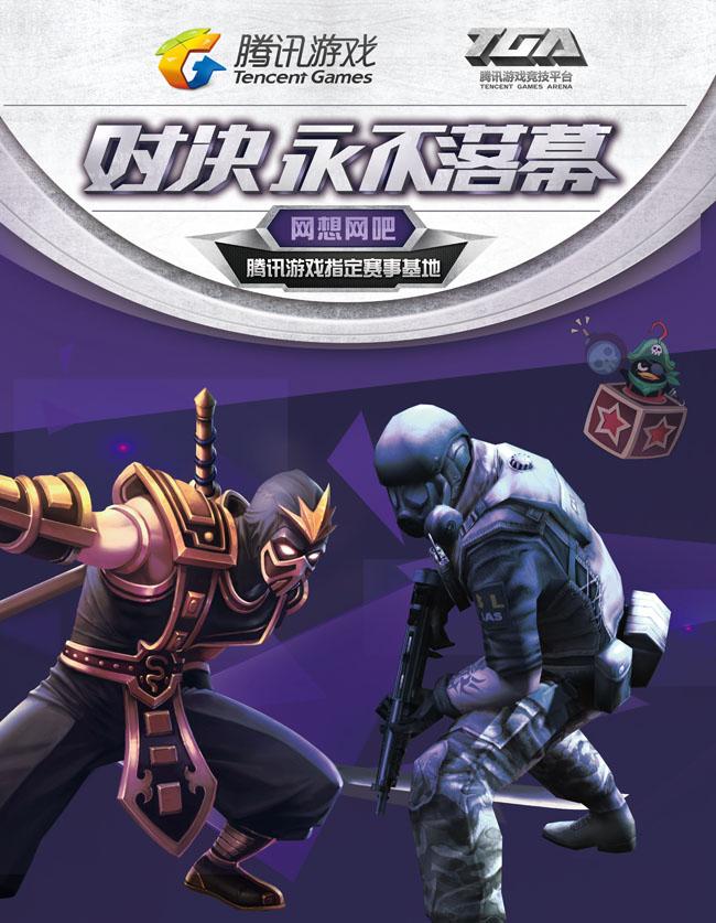 腾讯游戏海报 游戏 腾讯游戏 tga 穿越火线 英雄联盟 地下城与勇士