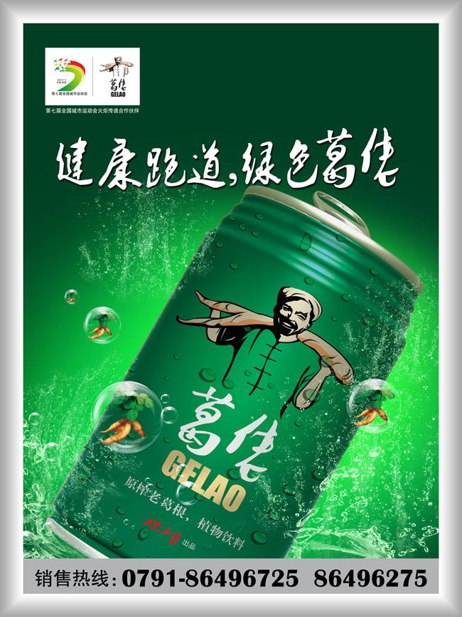 爱图首页 psd素材 名片卡片 饮料海报 易拉罐饮料 葛根 葛佬 绿色清新