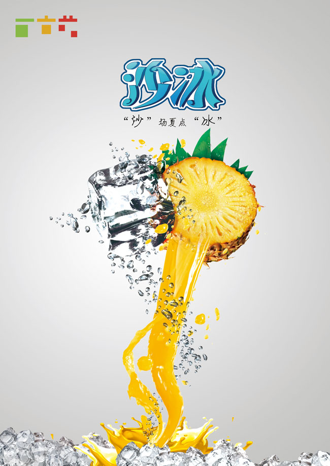 沙冰菠萝广告设计模板