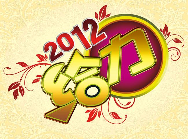 给力2012字体设计素材